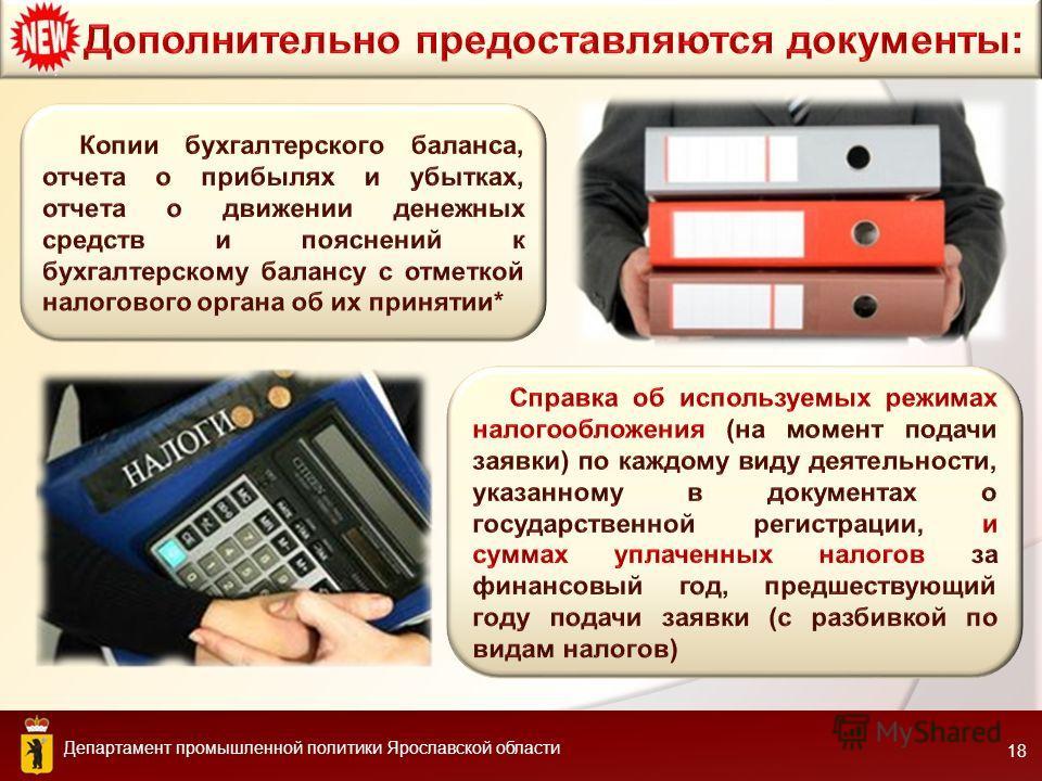 Департамент промышленной политики Ярославской области 18