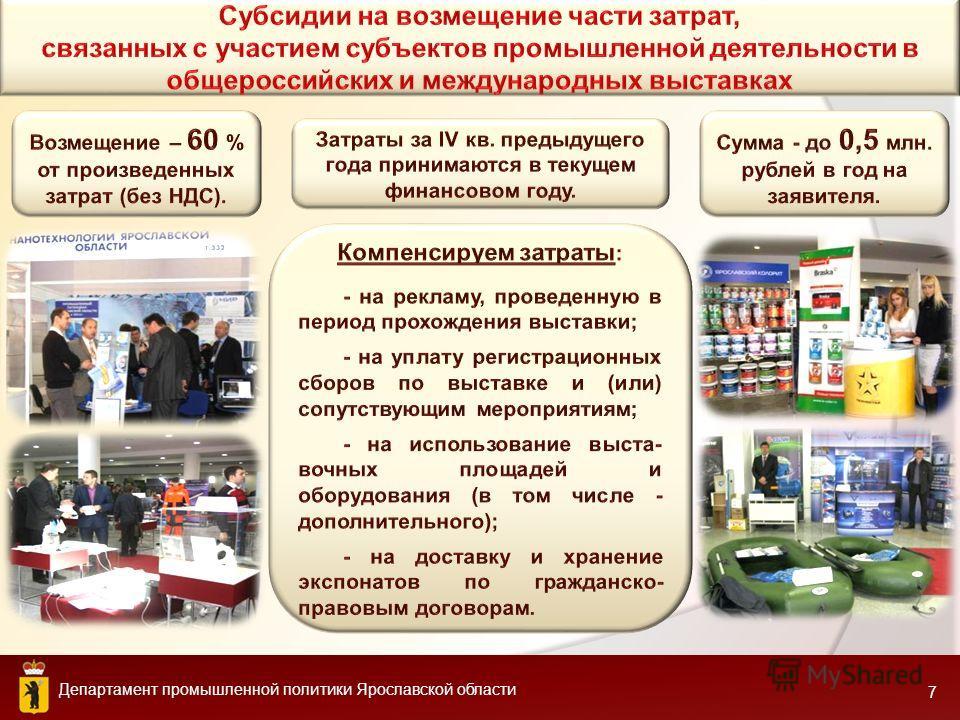 Департамент промышленной политики Ярославской области 7
