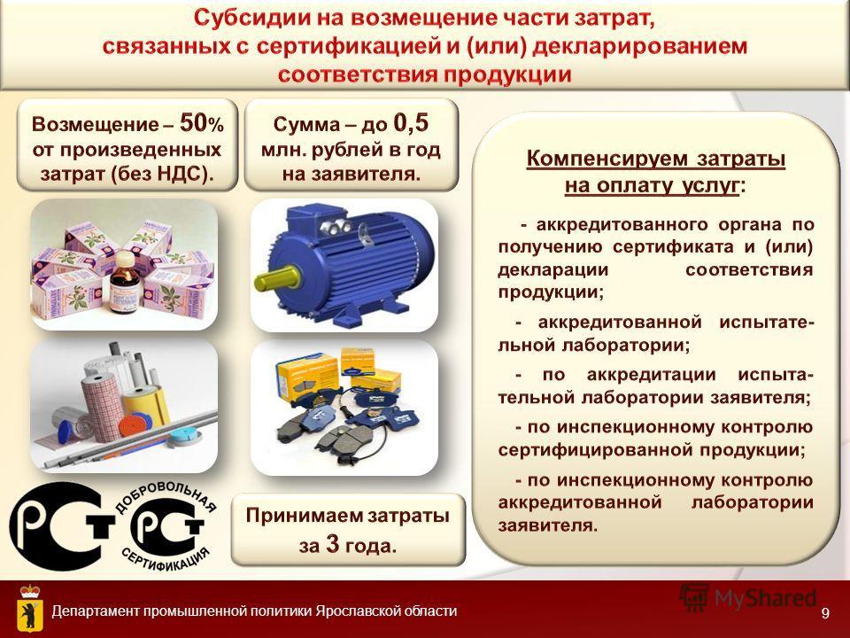 Департамент промышленной политики Ярославской области 9