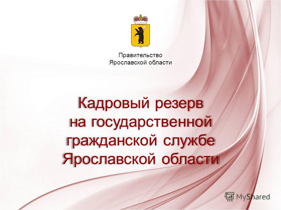 Кадровый резерв на государственной гражданской службе Ярославской области Правительство Ярославской области
