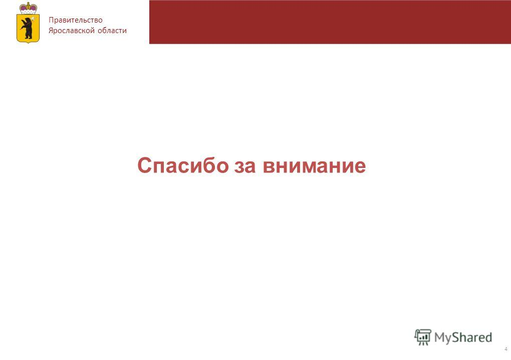 Правительство Ярославской области Спасибо за внимание 4