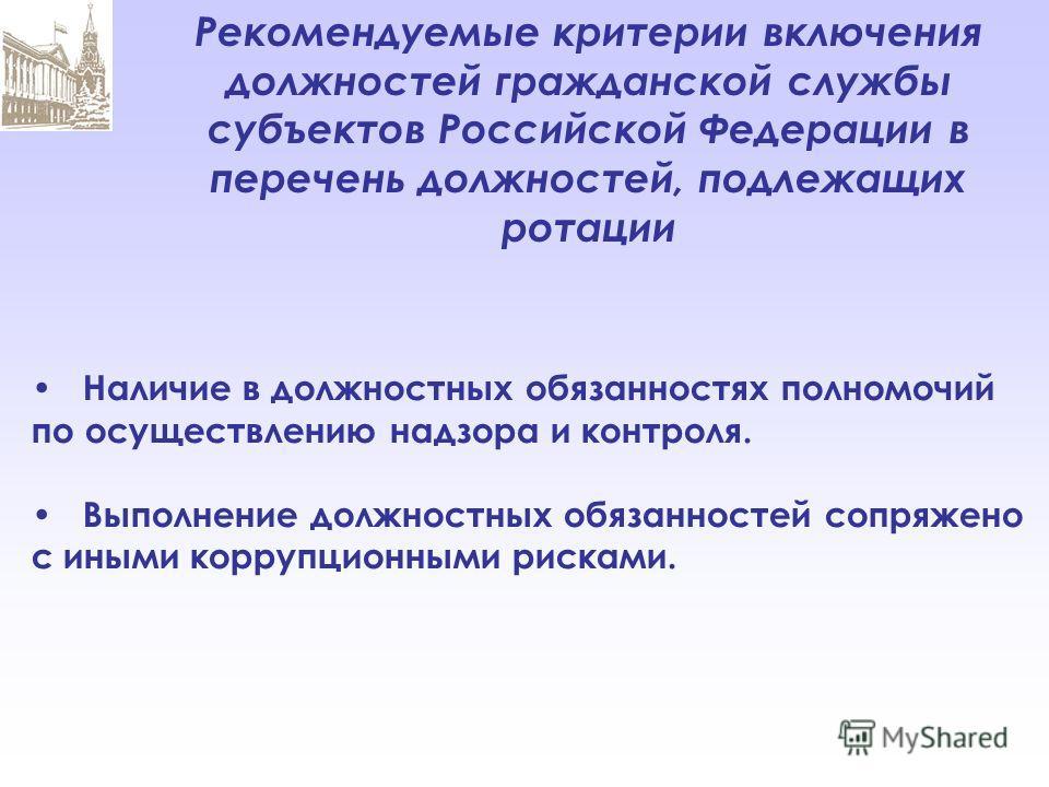Рекомендуемые критерии включения должностей гражданской службы субъектов Российской Федерации в перечень должностей, подлежащих ротации Наличие в должностных обязанностях полномочий по осуществлению надзора и контроля. Выполнение должностных обязанно