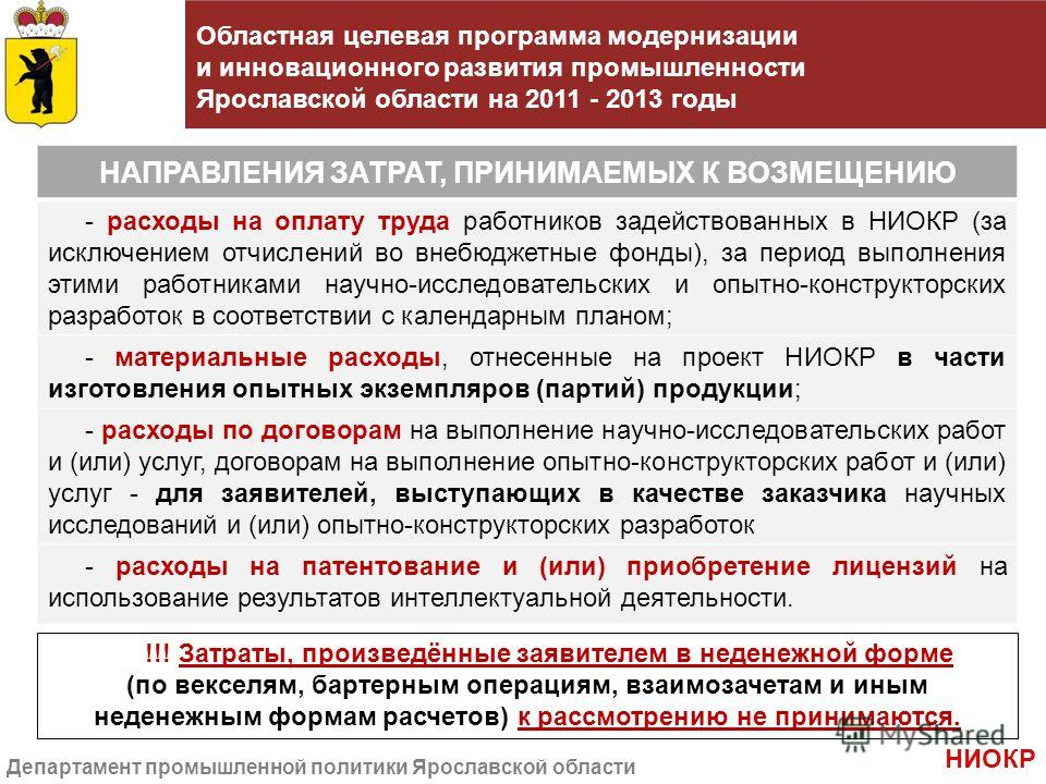 Департамент промышленной политики Ярославской области НАПРАВЛЕНИЯ ЗАТРАТ, ПРИНИМАЕМЫХ К ВОЗМЕЩЕНИЮ - расходы на оплату труда работников задействованных в НИОКР (за исключением отчислений во внебюджетные фонды), за период выполнения этими работниками