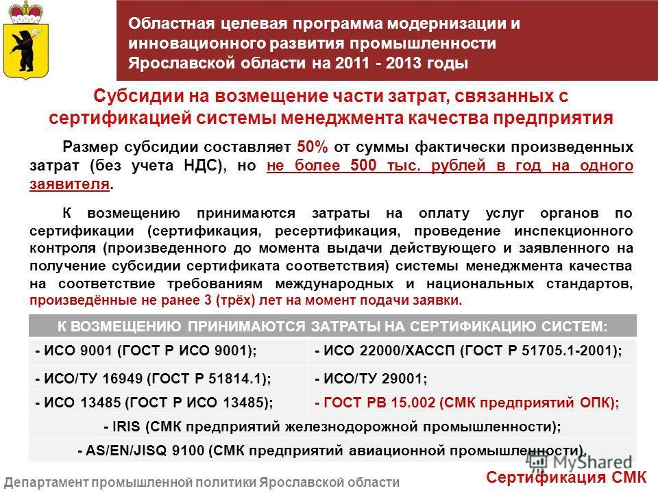 Областная целевая программа модернизации и инновационного развития промышленности Ярославской области на 2011 - 2013 годы Департамент промышленной политики Ярославской области Субсидии на возмещение части затрат, связанных с сертификацией системы мен