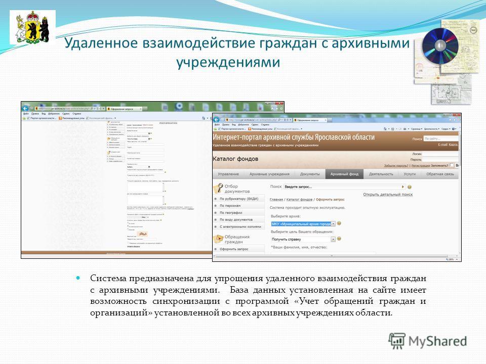 Удаленное взаимодействие граждан с архивными учреждениями Система предназначена для упрощения удаленного взаимодействия граждан с архивными учреждениями. База данных установленная на сайте имеет возможность синхронизации с программой «Учет обращений