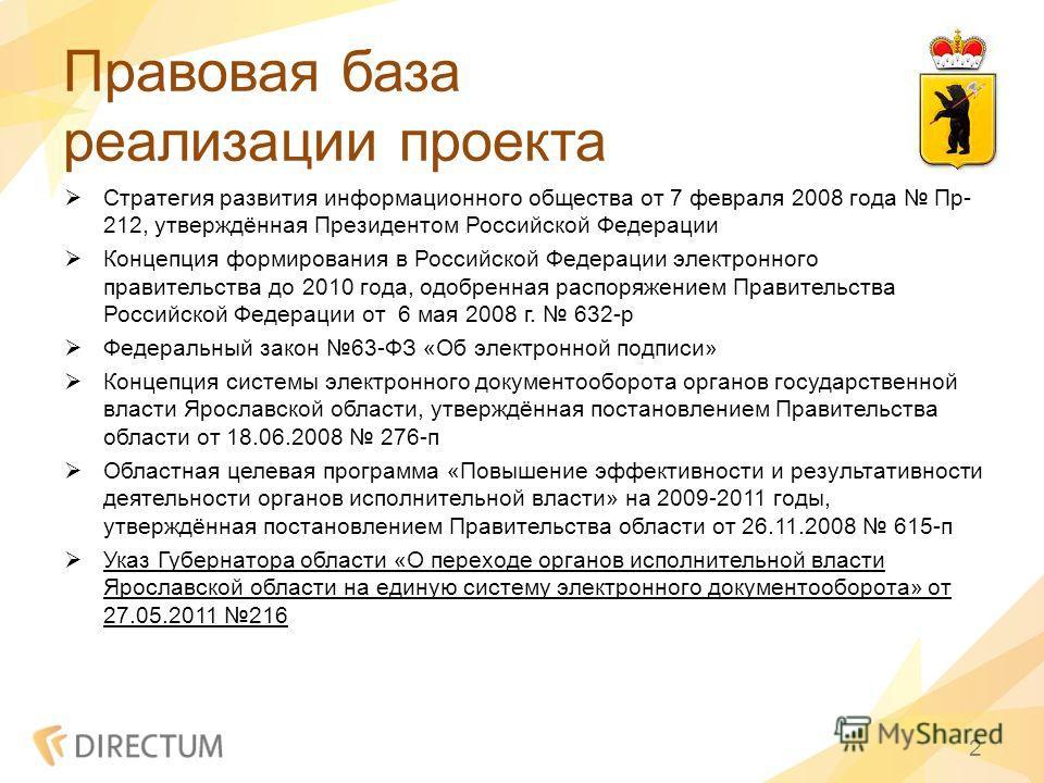 Правовая база реализации проекта Стратегия развития информационного общества от 7 февраля 2008 года Пр- 212, утверждённая Президентом Российской Федерации Концепция формирования в Российской Федерации электронного правительства до 2010 года, одобренн