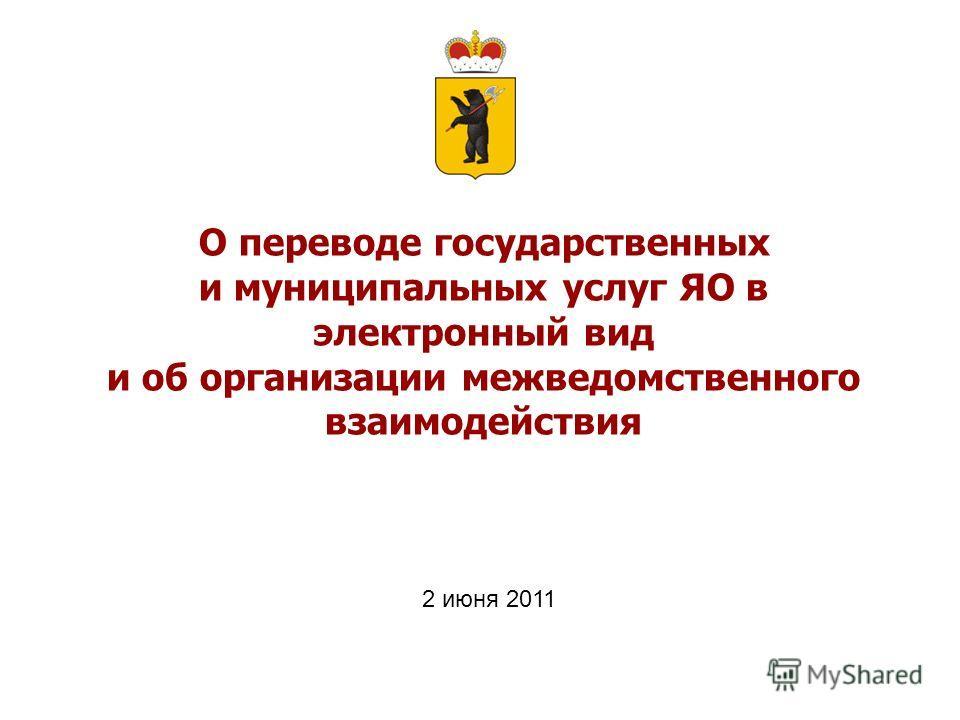 О переводе государственных и муниципальных услуг ЯО в электронный вид и об организации межведомственного взаимодействия 2 июня 2011