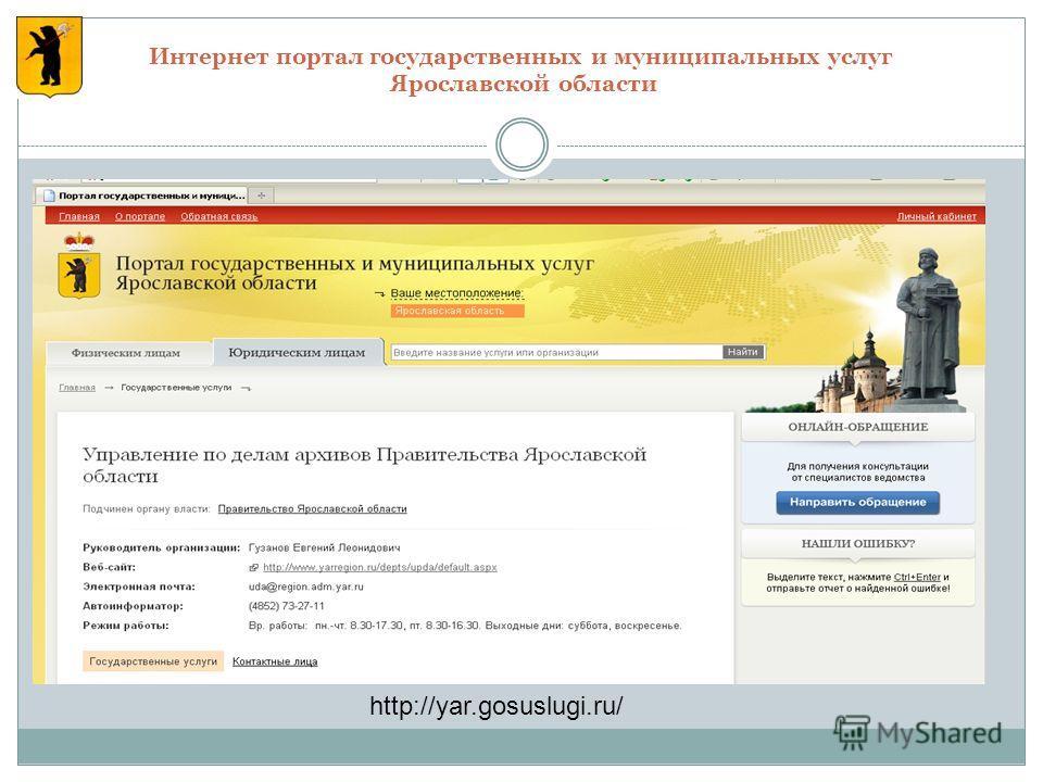 Интернет портал государственных и муниципальных услуг Ярославской области http://yar.gosuslugi.ru/