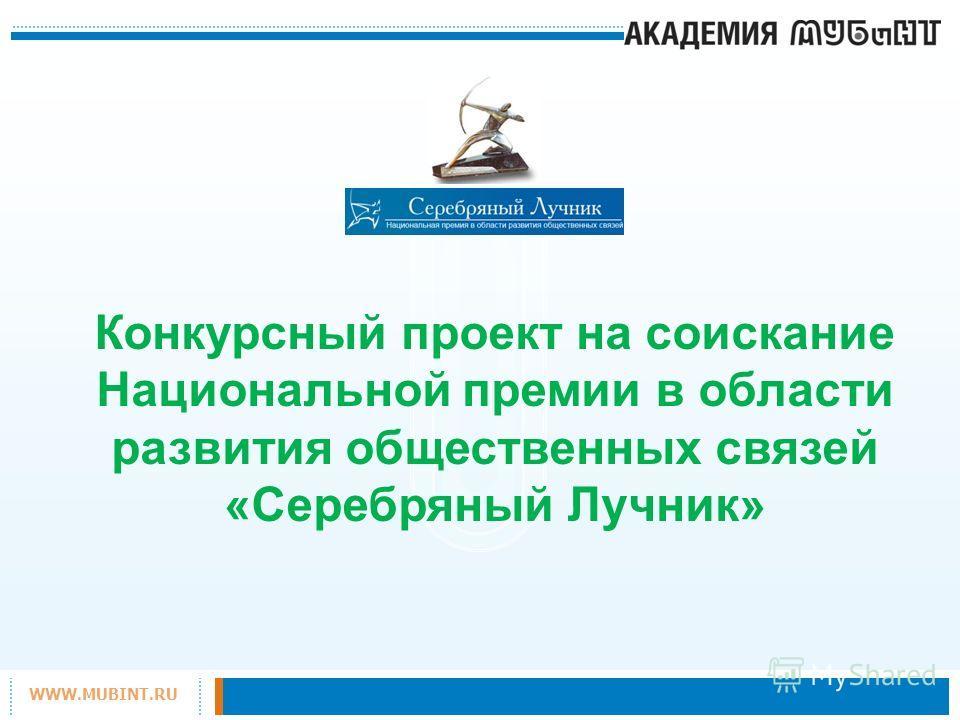 WWW.MUBINT.RU Конкурсный проект на соискание Национальной премии в области развития общественных связей «Серебряный Лучник»