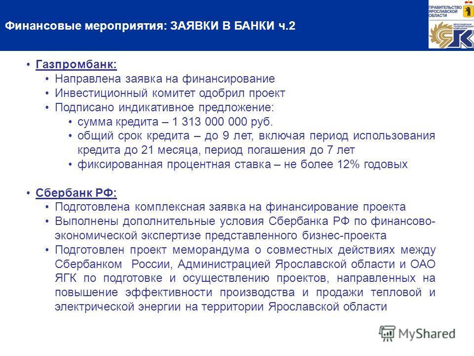 Финансовые мероприятия: ЗАЯВКИ В БАНКИ ч.2 Газпромбанк: Направлена заявка на финансирование Инвестиционный комитет одобрил проект Подписано индикативное предложение: сумма кредита – 1 313 000 000 руб. общий срок кредита – до 9 лет, включая период исп