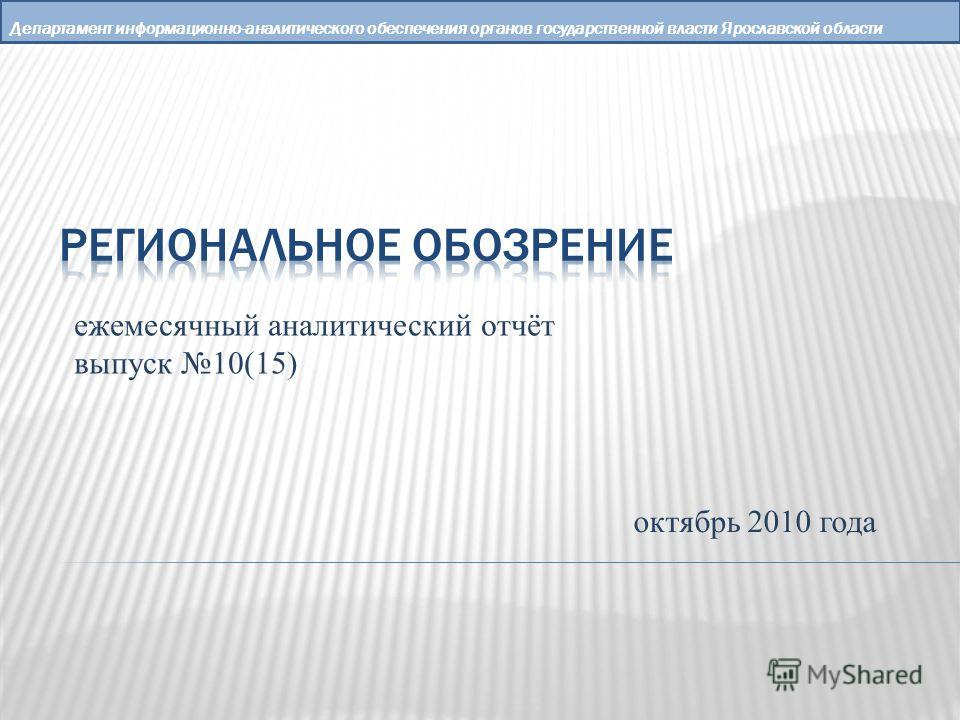 Департамент информационно-аналитического обеспечения органов государственной власти Ярославской области ежемесячный аналитический отчёт выпуск 10(15) октябрь 2010 года