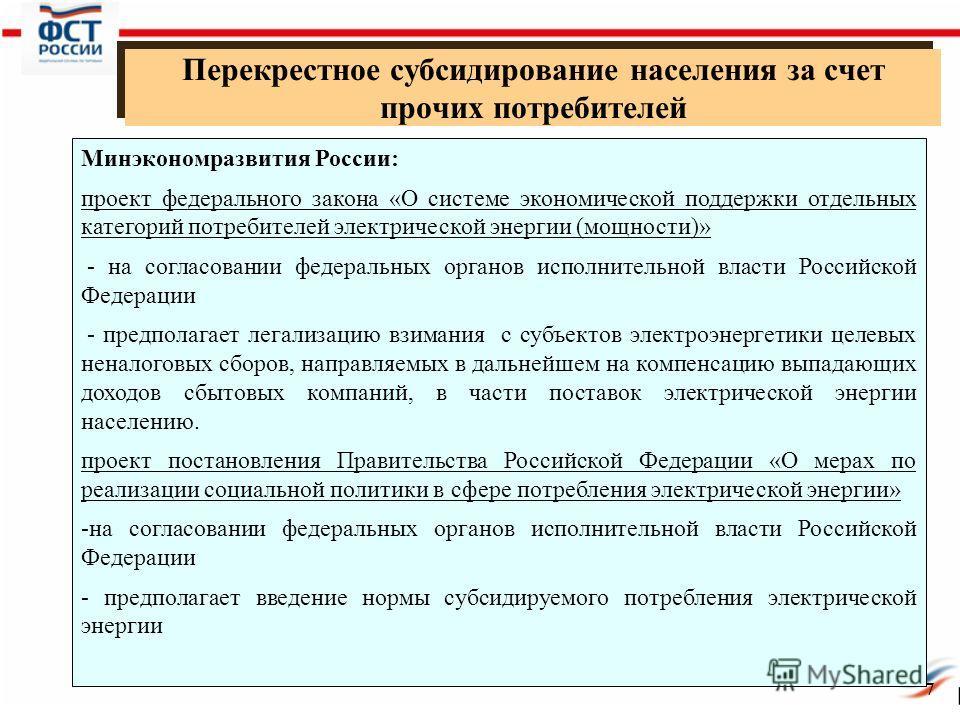 7 Перекрестное субсидирование населения за счет прочих потребителей 7 Минэкономразвития России: проект федерального закона «О системе экономической поддержки отдельных категорий потребителей электрической энергии (мощности)» - на согласовании федерал