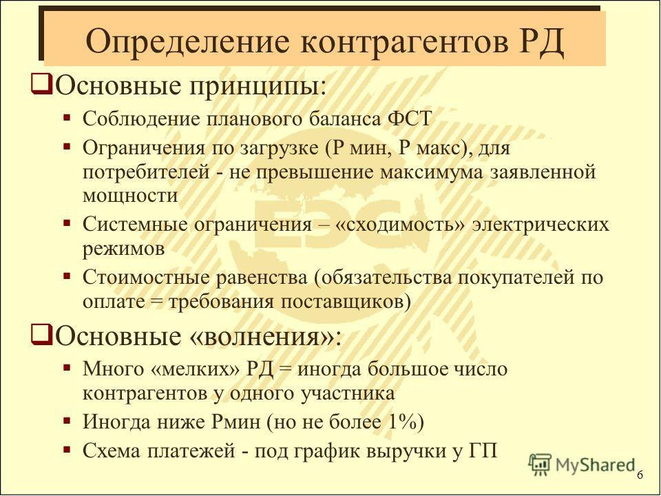 6 Определение контрагентов РД Основные принципы: Соблюдение планового баланса ФСТ Ограничения по загрузке (Р мин, Р макс), для потребителей - не превышение максимума заявленной мощности Системные ограничения – «сходимость» электрических режимов Стоим