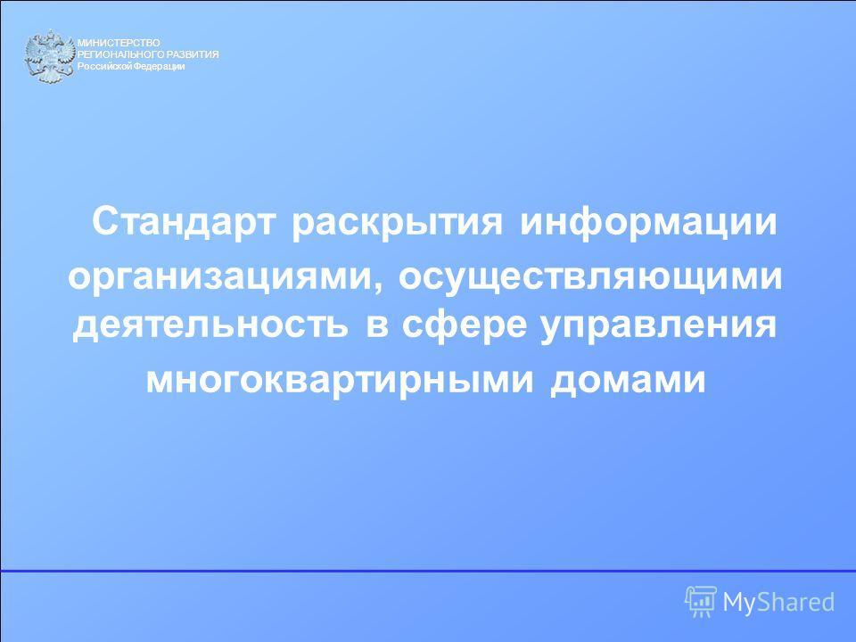 Стандарт раскрытия информации организациями, осуществляющими деятельность в сфере управления многоквартирными домами МИНИСТЕРСТВО РЕГИОНАЛЬНОГО РАЗВИТИЯ Российской Федерации