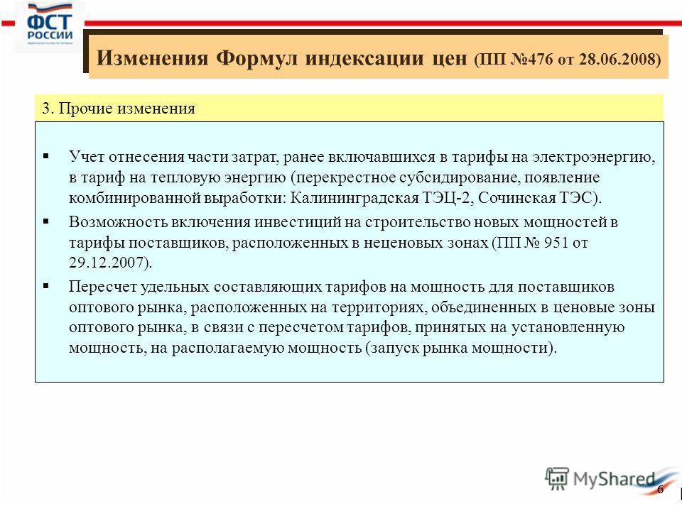 6 Изменения Формул индексации цен (ПП 476 от 28.06.2008) 6 3. Прочие изменения Учет отнесения части затрат, ранее включавшихся в тарифы на электроэнергию, в тариф на тепловую энергию (перекрестное субсидирование, появление комбинированной выработки: