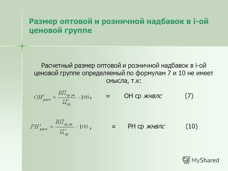 Расчетный размер оптовой и розничной надбавок в i-ой ценовой группе определяемый по формулам 7 и 10 не имеет смысла, т.к:, = ОН ср жнвлс (7), = РН ср жнвлс (10) Размер оптовой и розничной надбавок в i-ой ценовой группе