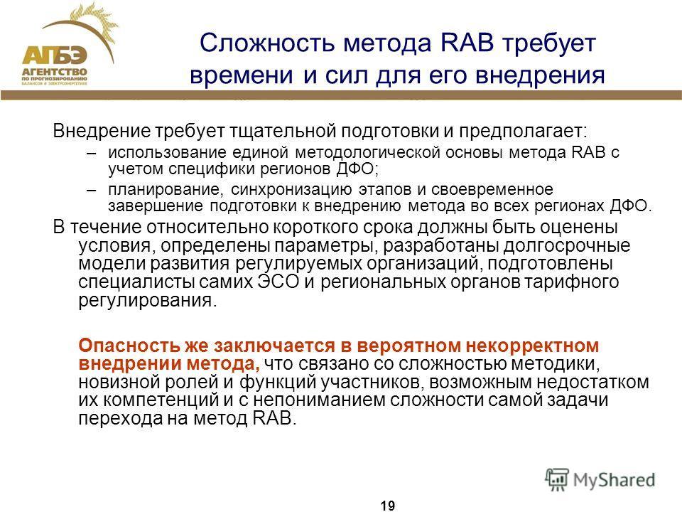 19 Сложность метода RAB требует времени и сил для его внедрения Внедрение требует тщательной подготовки и предполагает: –использование единой методологической основы метода RAB с учетом специфики регионов ДФО; –планирование, синхронизацию этапов и св