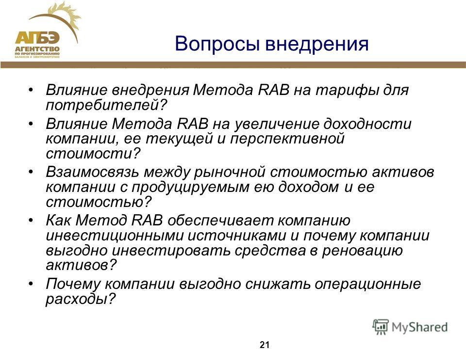 21 Вопросы внедрения Влияние внедрения Метода RAB на тарифы для потребителей? Влияние Метода RAB на увеличение доходности компании, ее текущей и перспективной стоимости? Взаимосвязь между рыночной стоимостью активов компании с продуцируемым ею доходо