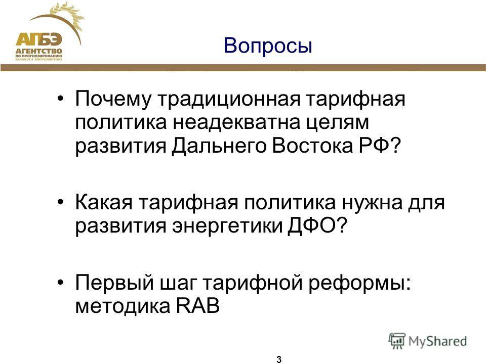 3 Вопросы Почему традиционная тарифная политика неадекватна целям развития Дальнего Востока РФ? Какая тарифная политика нужна для развития энергетики ДФО? Первый шаг тарифной реформы: методика RAB