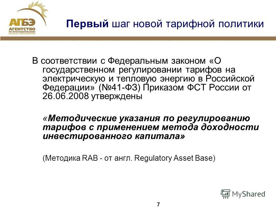 7 Первый шаг новой тарифной политики В соответствии с Федеральным законом «О государственном регулировании тарифов на электрическую и тепловую энергию в Российской Федерации» (41-ФЗ) Приказом ФСТ России от 26.06.2008 утверждены «Методические указания