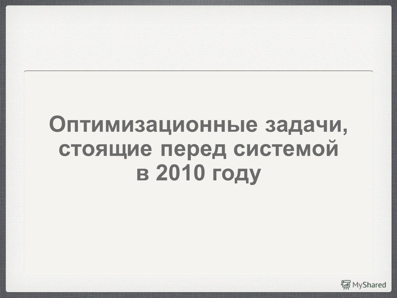 Оптимизационные задачи, стоящие перед системой в 2010 году