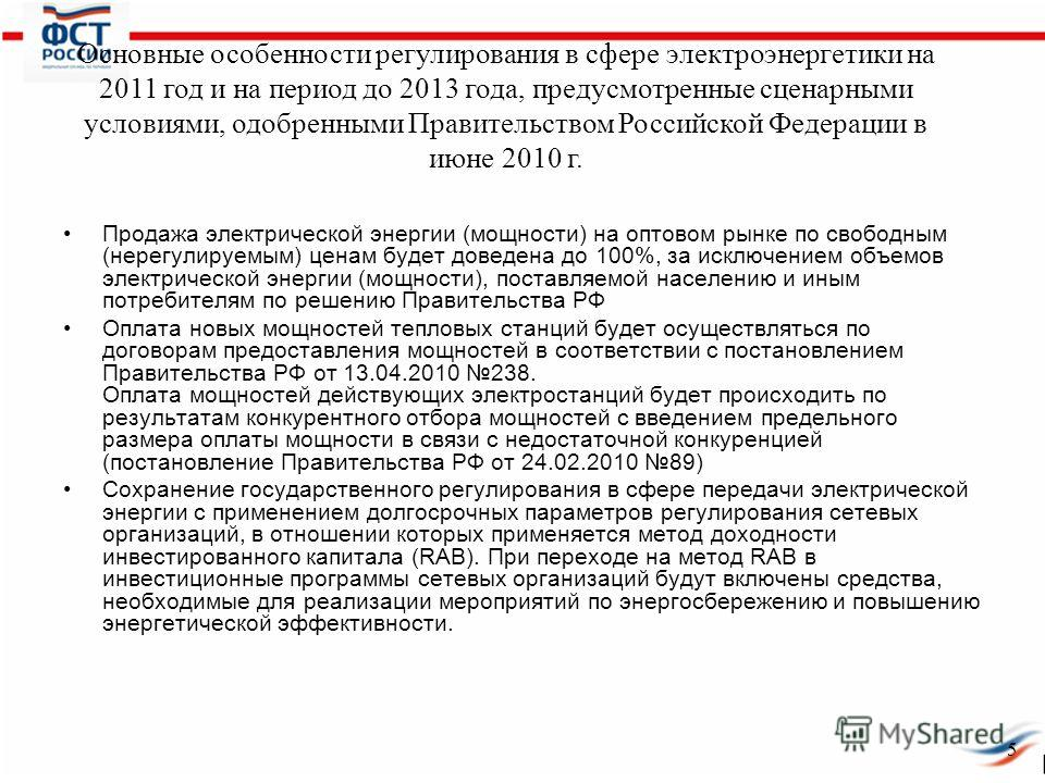 Продажа электрической энергии (мощности) на оптовом рынке по свободным (нерегулируемым) ценам будет доведена до 100%, за исключением объемов электрической энергии (мощности), поставляемой населению и иным потребителям по решению Правительства РФ Опла