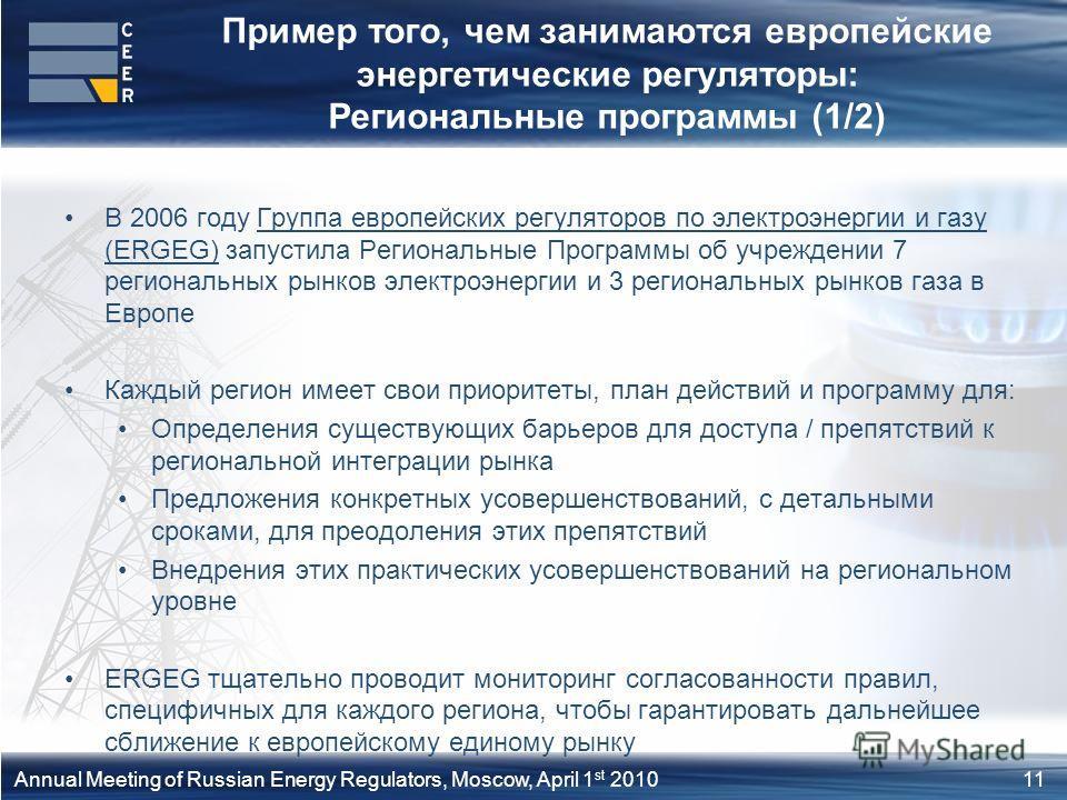 11Annual Meeting of Russian Energy Regulators, Moscow, April 1 st 2010 Пример того, чем занимаются европейские энергетические регуляторы: Региональные программы (1/2) В 2006 году Группа европейских регуляторов по электроэнергии и газу (ERGEG) запусти