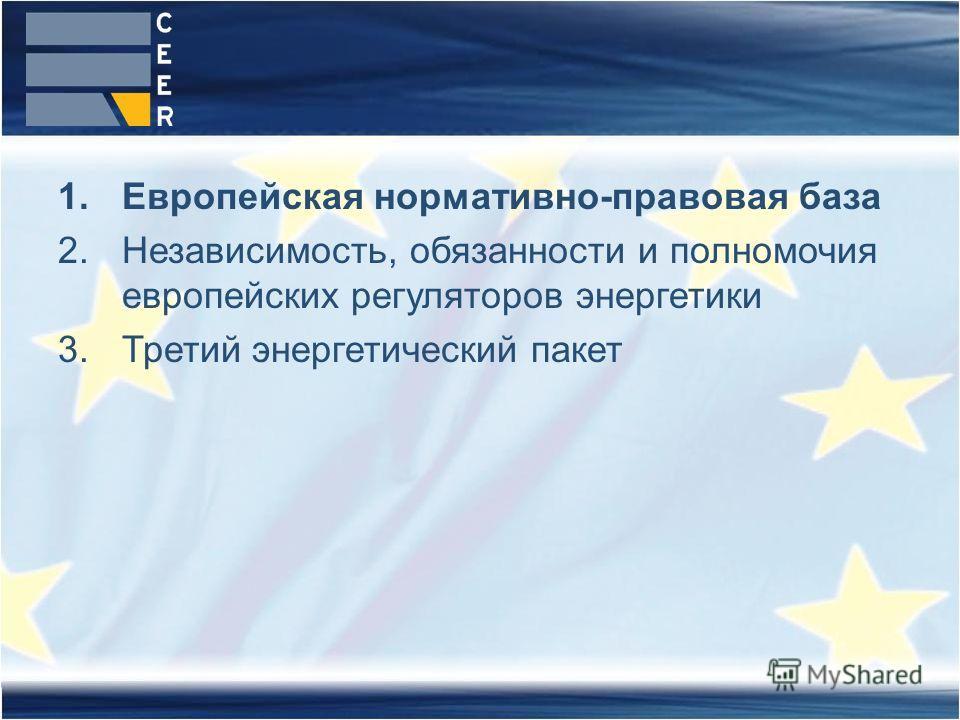 1.Европейская нормативно-правовая база 2.Независимость, обязанности и полномочия европейских регуляторов энергетики 3.Третий энергетический пакет