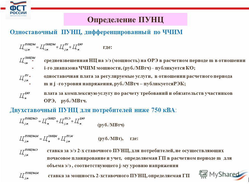 Определение ПУНЦ Одноставочный ПУНЦ, дифференцированный по ЧЧИМ где: -средневзвешенная НЦ на э/э (мощность) на ОРЭ в расчетном периоде m в отношении -i-го диапазона ЧЧИМ мощности, (руб./МВтч) - публикуется КО; - одноставочная плата за регулируемые ус