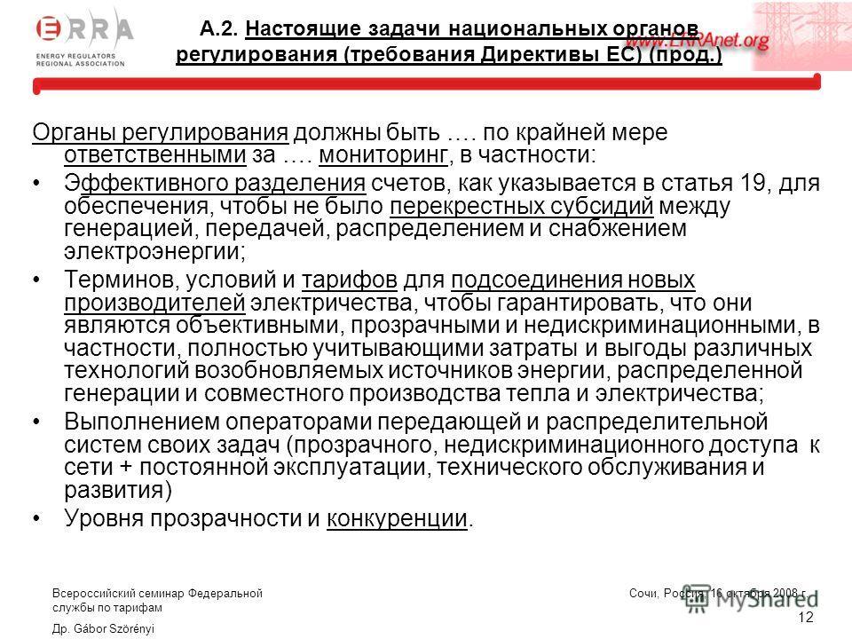 Всероссийский семинар Федеральной службы по тарифам Др. Gábor Szörényi Сочи, Россия, 16 октября 2008 г. 12 A.2. Настоящие задачи национальных органов регулирования (требования Директивы ЕС) (прод.) Органы регулирования должны быть …. по крайней мере