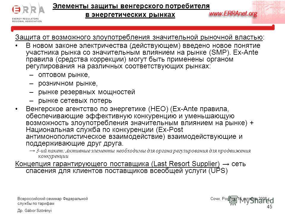 Всероссийский семинар Федеральной службы по тарифам Др. Gábor Szörényi Сочи, Россия, 16 октября 2008 г. 45 Защита от возможного злоупотребления значительной рыночной властью: В новом законе электричества (действующем) введено новое понятие участника