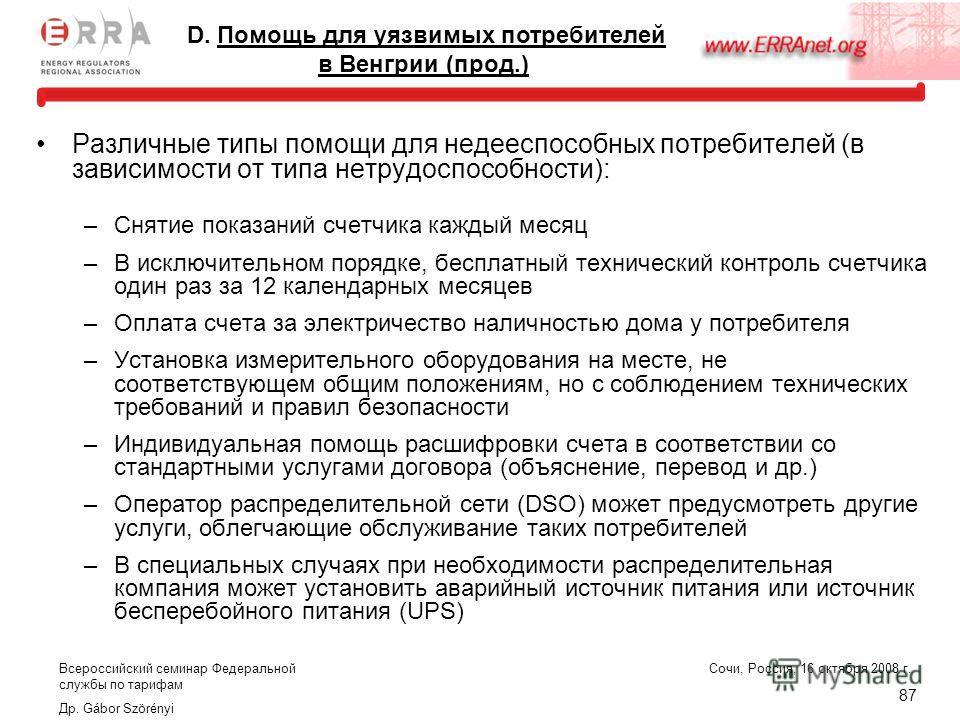 Всероссийский семинар Федеральной службы по тарифам Др. Gábor Szörényi Сочи, Россия, 16 октября 2008 г. 87 Различные типы помощи для недееспособных потребителей (в зависимости от типа нетрудоспособности): –Снятие показаний счетчика каждый месяц –В ис