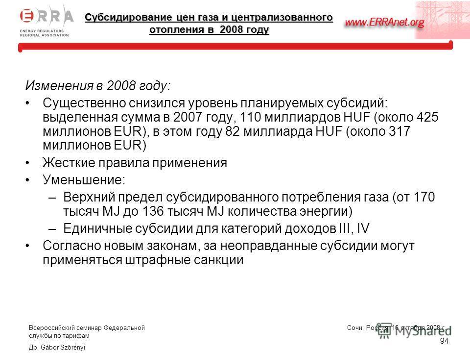 Всероссийский семинар Федеральной службы по тарифам Др. Gábor Szörényi Сочи, Россия, 16 октября 2008 г. 94 Субсидирование цен газа и централизованного отопления в 2008 году Изменения в 2008 году: Существенно снизился уровень планируемых субсидий: выд