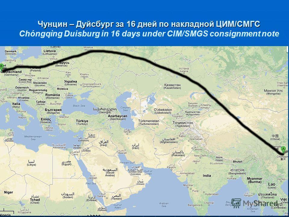 Чунцин – Дуйсбург за 16 дней по накладной ЦИМ/СМГС Чунцин – Дуйсбург за 16 дней по накладной ЦИМ/СМГС Chóngqìng Duisburg in 16 days under CIM/SMGS consignment note