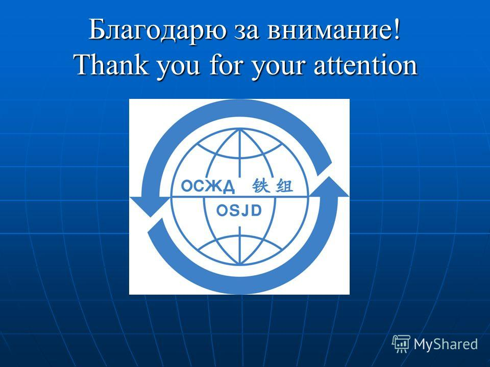 Благодарю за внимание! Thank you for your attention
