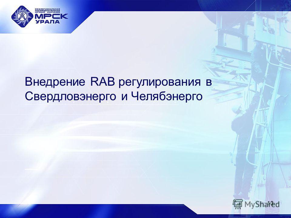 13 Внедрение RAB регулирования в Свердловэнерго и Челябэнерго 13