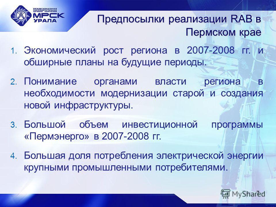 7 1. Экономический рост региона в 2007-2008 гг. и обширные планы на будущие периоды. 2. Понимание органами власти региона в необходимости модернизации старой и создания новой инфраструктуры. 3. Большой объем инвестиционной программы «Пермэнерго» в 20