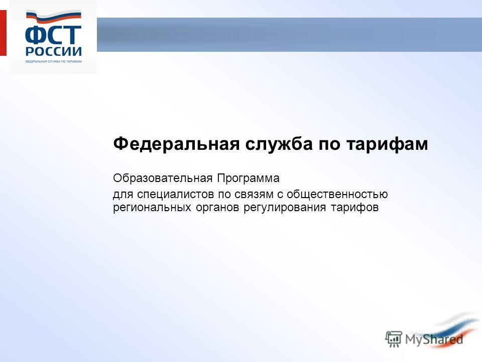 Федеральная служба по тарифам Образовательная Программа для специалистов по связям с общественностью региональных органов регулирования тарифов