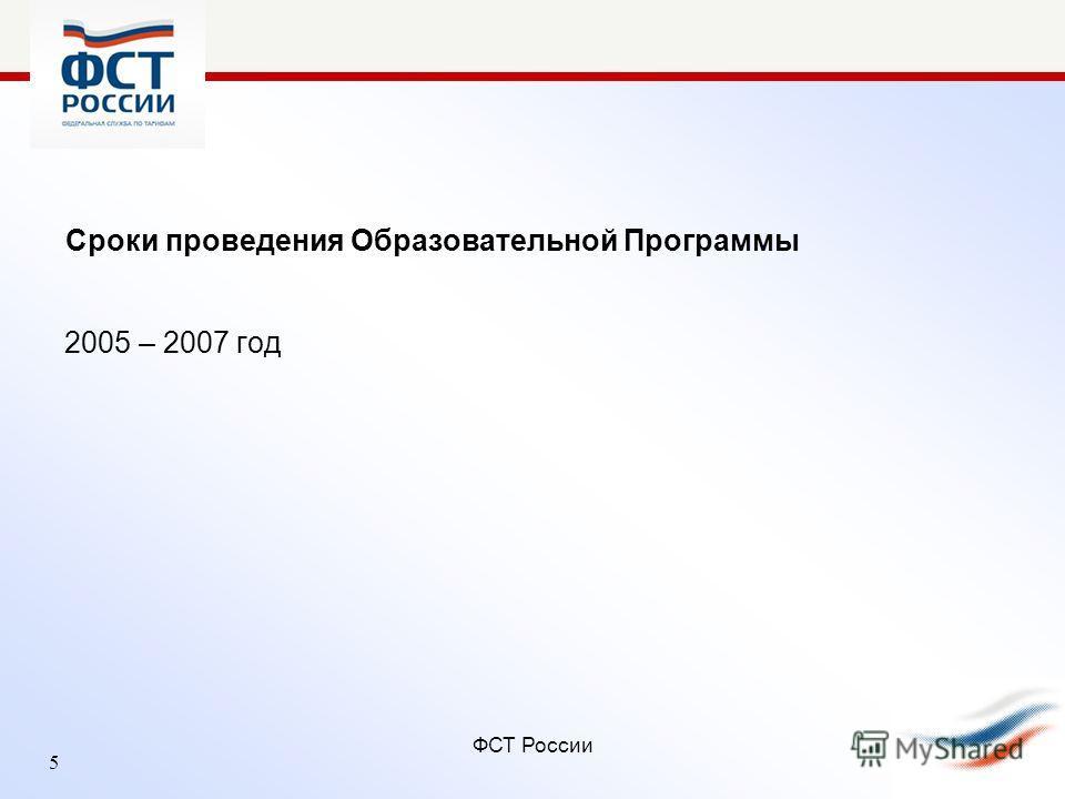 ФСТ России Сроки проведения Образовательной Программы 2005 – 2007 год 5
