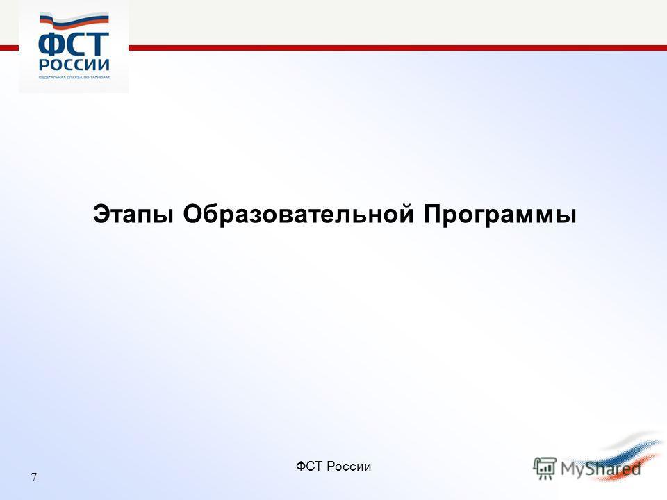 ФСТ России Этапы Образовательной Программы 7