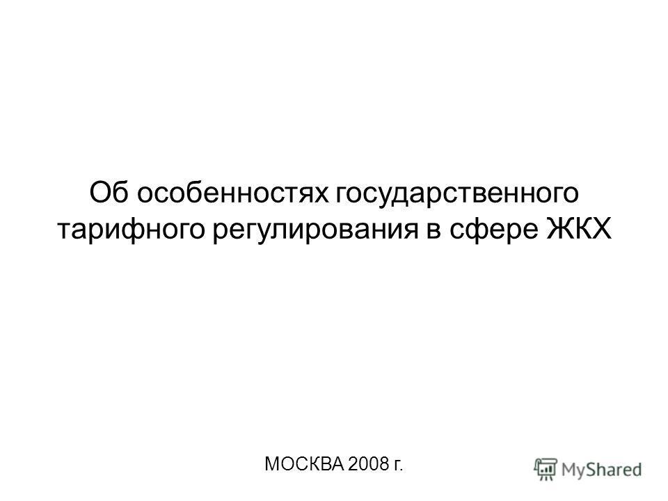 Об особенностях государственного тарифного регулирования в сфере ЖКХ МОСКВА 2008 г.