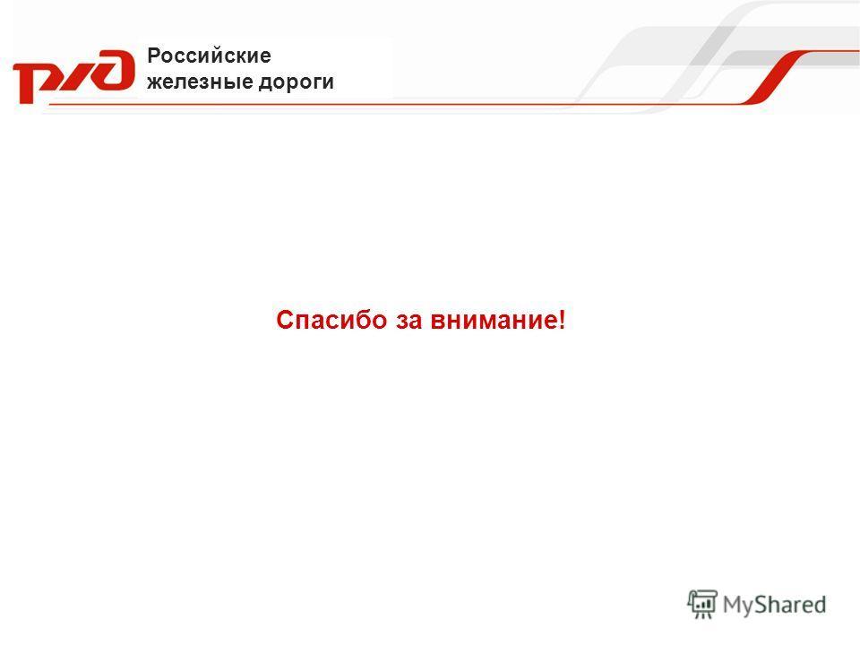 Российские железные дороги Спасибо за внимание!
