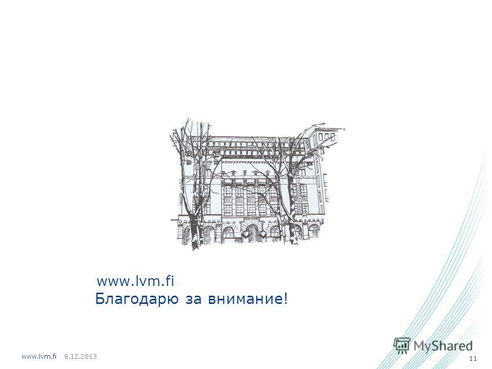 9.12.2013www.lvm.fi Благодарю за внимание! 11