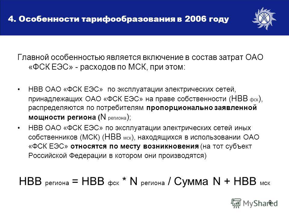 8 4. Особенности тарифообразования в 2006 году Главной особенностью является включение в состав затрат ОАО «ФСК ЕЭС» - расходов по МСК, при этом: НВВ ОАО «ФСК ЕЭС» по эксплуатации электрических сетей, принадлежащих ОАО «ФСК ЕЭС» на праве собственност