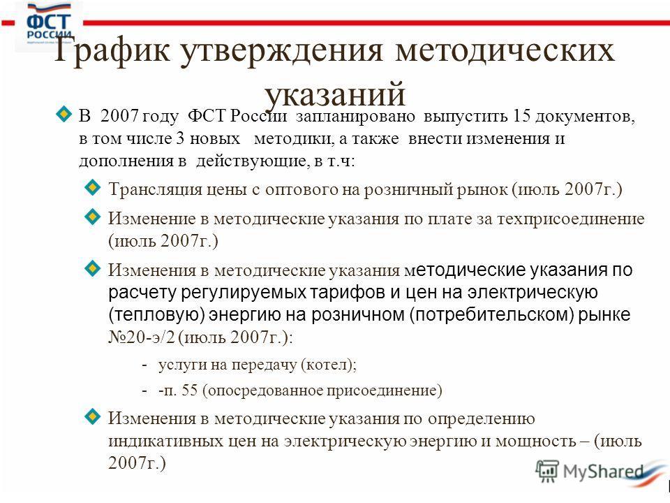 В 2007 году ФСТ России запланировано выпустить 15 документов, в том числе 3 новых методики, а также внести изменения и дополнения в действующие, в т.ч: Трансляция цены с оптового на розничный рынок (июль 2007г.) Изменение в методические указания по п