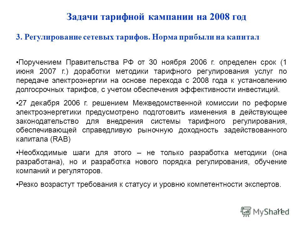 11 Задачи тарифной кампании на 2008 год 3. Регулирование сетевых тарифов. Норма прибыли на капитал Поручением Правительства РФ от 30 ноября 2006 г. определен срок (1 июня 2007 г.) доработки методики тарифного регулирования услуг по передаче электроэн