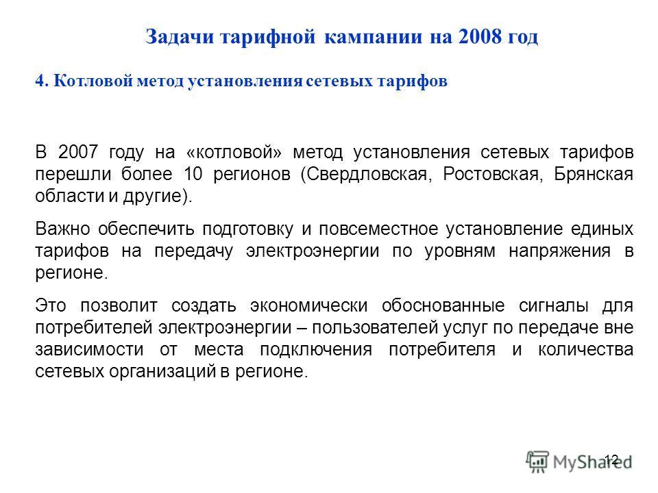 12 Задачи тарифной кампании на 2008 год 4. Котловой метод установления сетевых тарифов В 2007 году на «котловой» метод установления сетевых тарифов перешли более 10 регионов (Свердловская, Ростовская, Брянская области и другие). Важно обеспечить подг