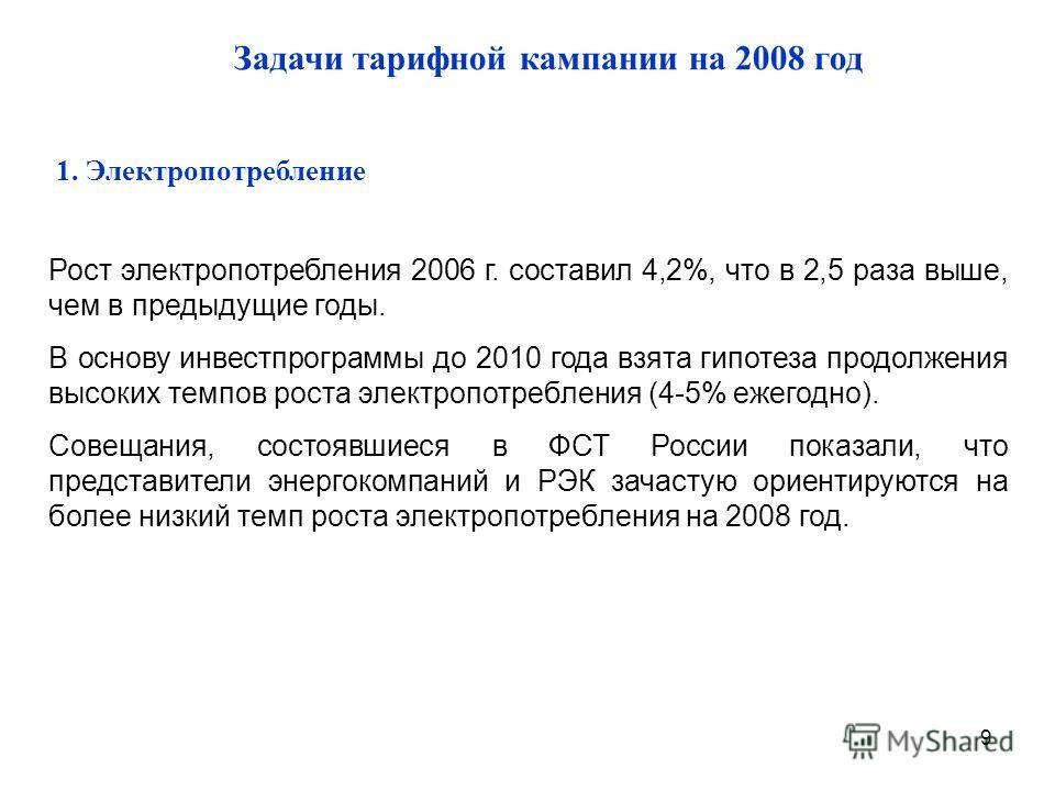 9 Задачи тарифной кампании на 2008 год Рост электропотребления 2006 г. составил 4,2%, что в 2,5 раза выше, чем в предыдущие годы. В основу инвестпрограммы до 2010 года взята гипотеза продолжения высоких темпов роста электропотребления (4-5% ежегодно)