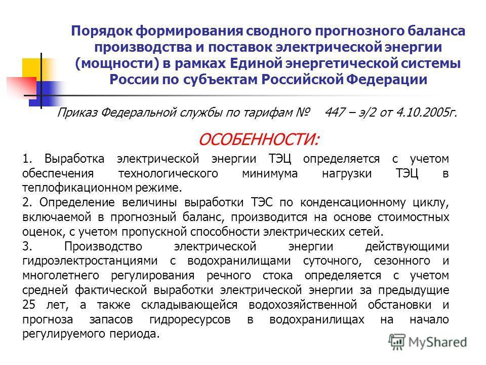 Порядок формирования сводного прогнозного баланса производства и поставок электрической энергии (мощности) в рамках Единой энергетической системы России по субъектам Российской Федерации 1. Выработка электрической энергии ТЭЦ определяется с учетом об
