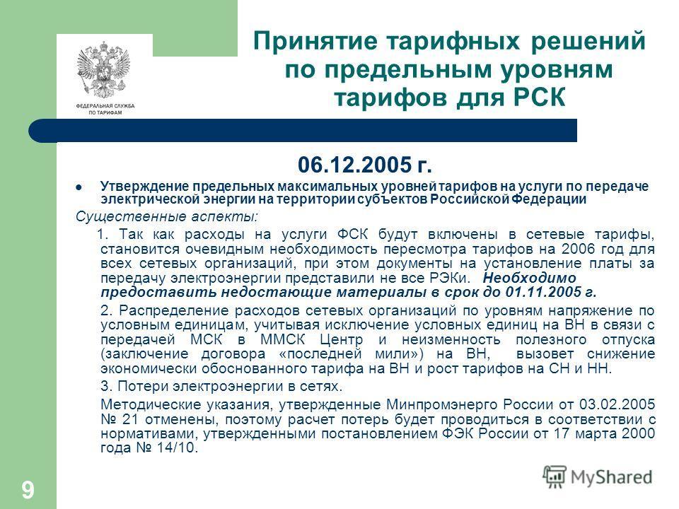 9 Принятие тарифных решений по предельным уровням тарифов для РСК 06.12.2005 г. Утверждение предельных максимальных уровней тарифов на услуги по передаче электрической энергии на территории субъектов Российской Федерации Существенные аспекты: 1. Так